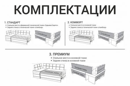Кёльн (кухонный диван)