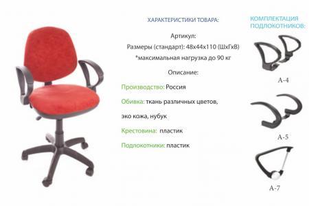 Идеал (компьютерный стул)