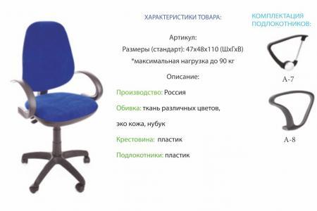 Комфорт (компьютерный стул)