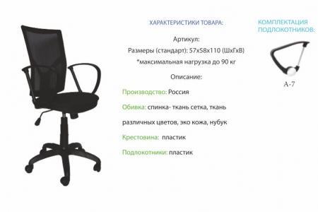 Леда (компьютерный стул)