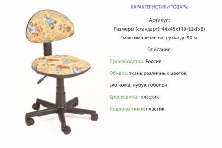 Логика (компьютерный стул)