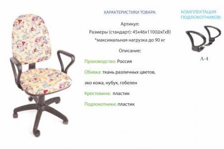Престиж (компьютерный стул)