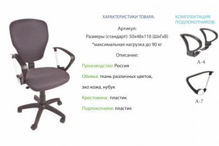 Эмир (компьютерный стул)